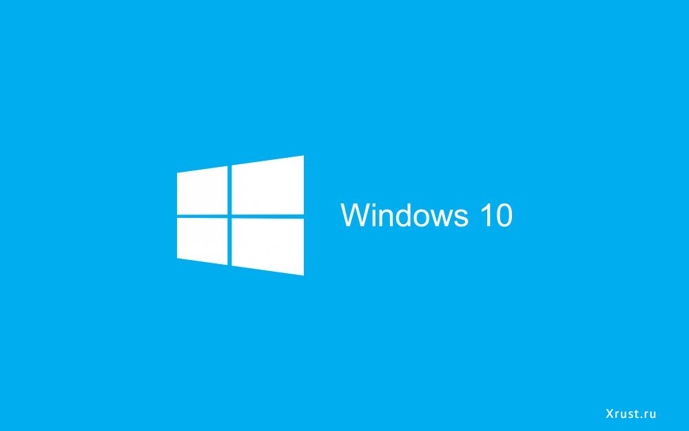 ��� �������� ���������� Windows 10
