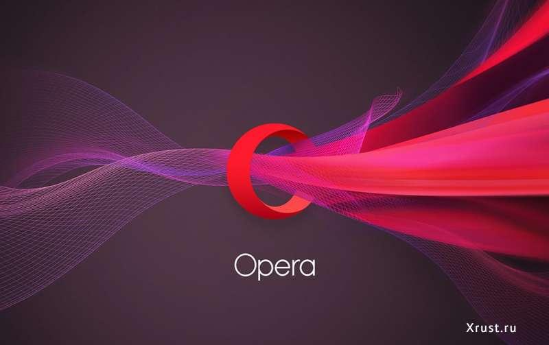 ������ �� ����� ����� ������������ �������� Opera?