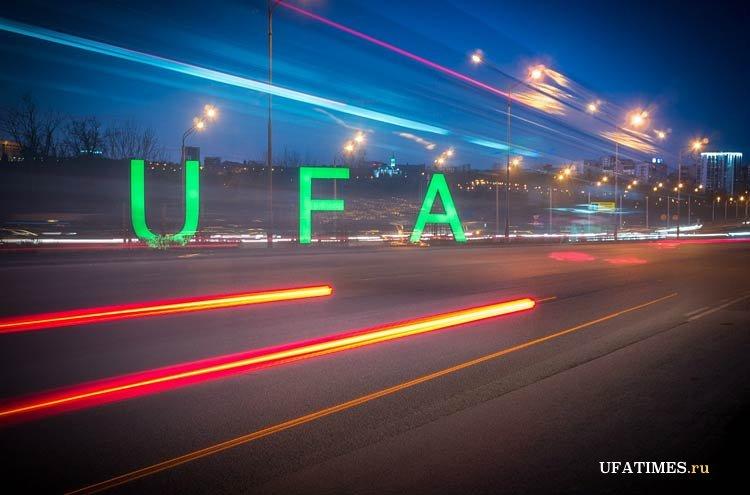 Яркие и актуальные события мегаполиса Уфа на новостном портале  UfaTimes.ru
