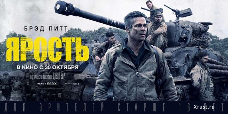 """Фильм Ярость """"Fury"""""""