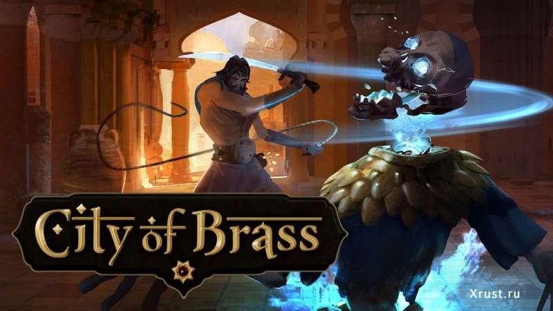 City of Brass. Игра не такая, как все.
