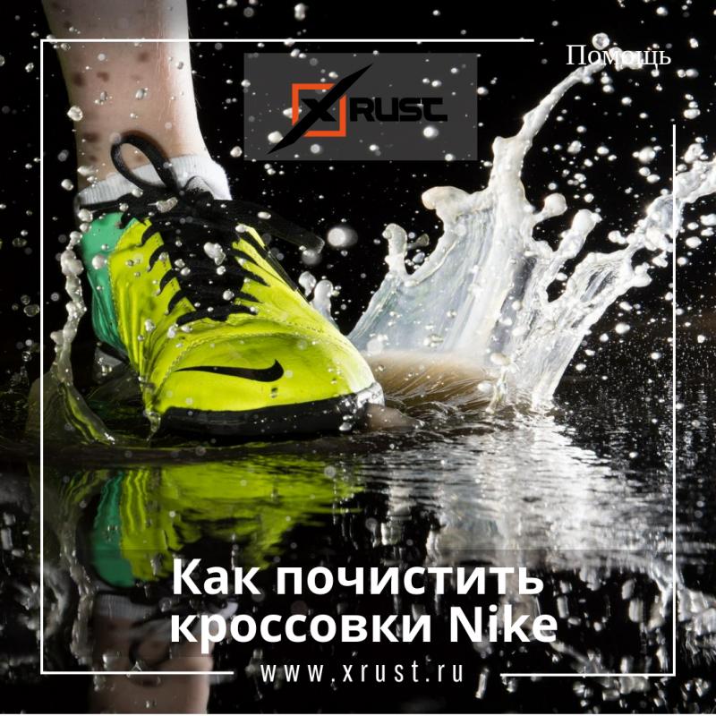 Как почистить кроссовки Nike