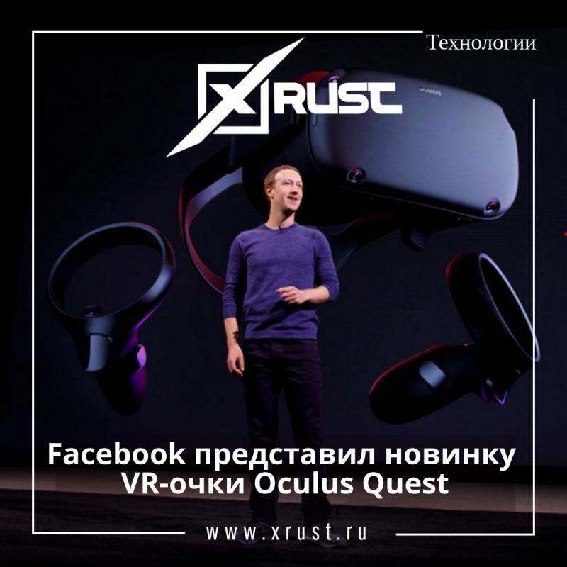 Facebook представил новинку VR-очки Oculus Quest