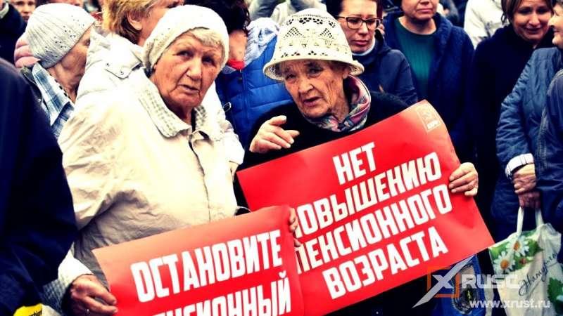 Пенсионный возраст могут снизить в ряде регионов РФ
