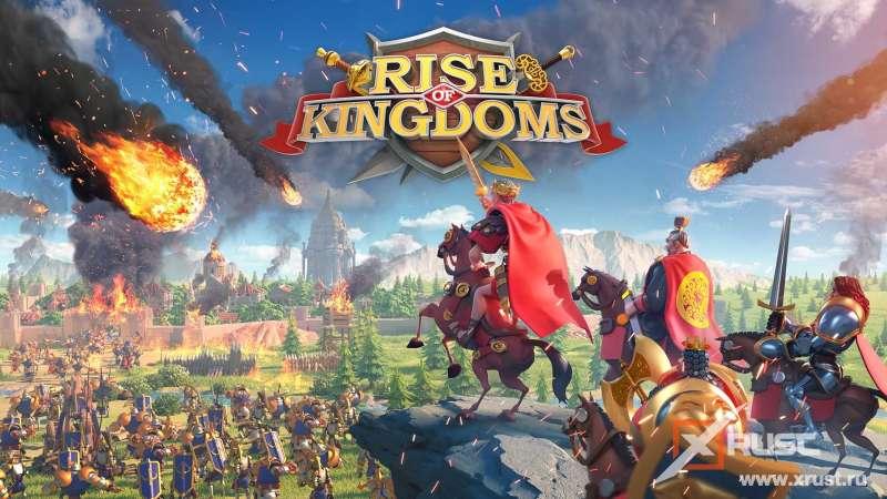 Обзор игры Rise of Kingdoms